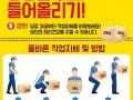 중량물취급주의 포스터제작(2020.06.24)